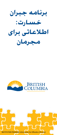 """""""Restitution Program Application Form for Offenders"""" - British Columbia, Canada (English/Persian)"""