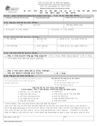 "DSHS Form 14-436 ""Statement of Adult Acting in Loco Parentis (As a Parent)"" - Washington (Korean)"