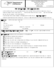 """Form LA-1K """"Access to Services in Your Language: Complaint Form"""" - New York (Korean)"""
