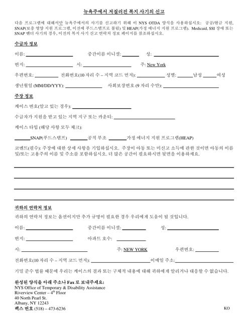 """""""Welfare Fraud Reporting Form"""" - New York (Korean) Download Pdf"""