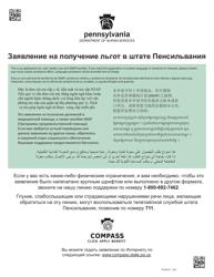 "Form PA600-R ""Pennsylvania Application for Benefits"" - Pennsylvania (Russian)"