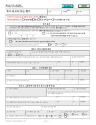 "DLSE WCA Form 1 ""Initial Report or Claim"" - California (Korean)"