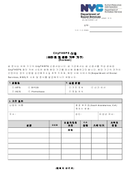 """Form DSS-7Q """"Application for Cityfheps (Apartments and Single Room Occupancy Units)"""" - New York City (Korean)"""
