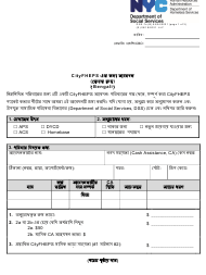 """Form DSS-7O """"Application for Cityfheps (Rooms Only)"""" - New York City (Bengali)"""