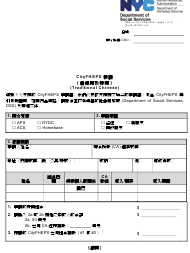 """Form DSS-7O """"Application for Cityfheps (Rooms Only)"""" - New York City (Chinese)"""