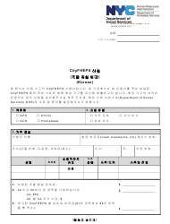 """Form DSS-7O """"Application for Cityfheps (Rooms Only)"""" - New York City (Korean)"""