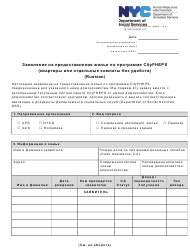 """Form DSS-7Q """"Application for Cityfheps (Apartments and Single Room Occupancy Units)"""" - New York City (Russian)"""