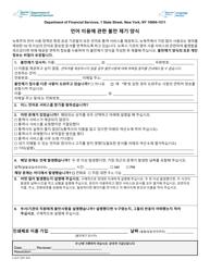"""Language Access Complaint Form"" - New York (Korean)"