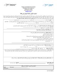 """Form LA-1A """"Language Access Complaint Form"""" - New York (Arabic)"""