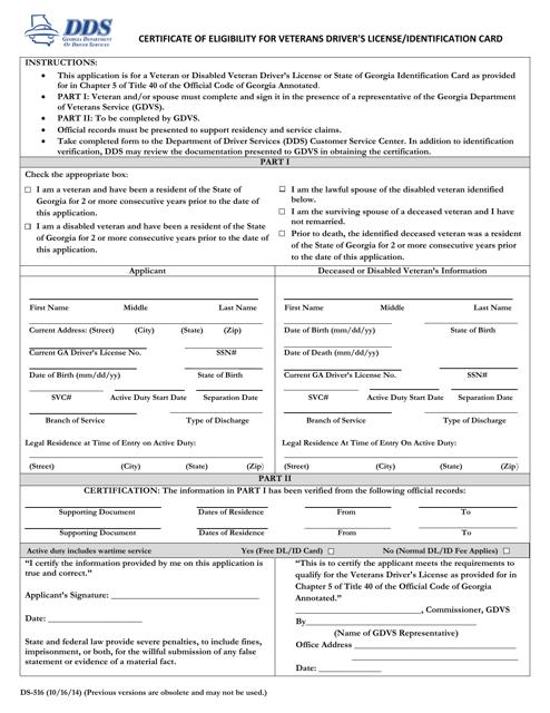 Form DS-516 Printable Pdf