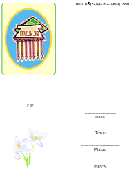 """Bat Mitzvah Invitation Template"""