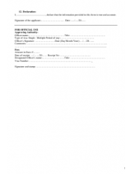 """Form 5A """"Sudan Visa Application Form - Embassy of the Republic of South Sudan"""" - Berlin, Germany, Page 3"""
