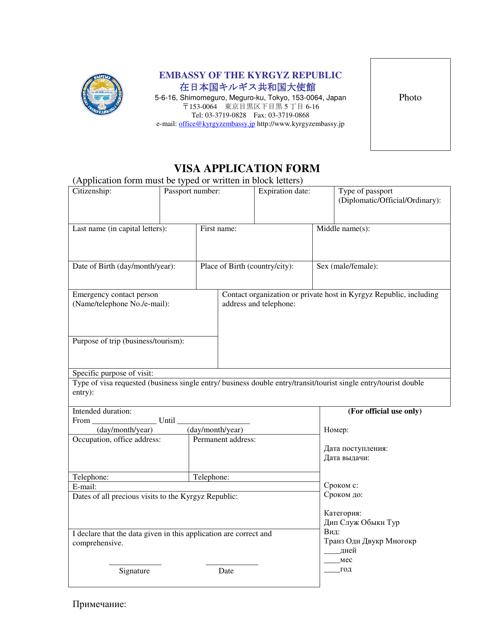"""Kyrgys Visa Application Form - Embassy of the Kyrgyz Republic"" - Tokyo, Japan Download Pdf"