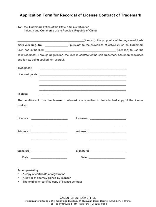 application-form-recordal-license-contract-trademark-china_big China Application Form Pdf on ford credit, walmart job, massachusetts rental, travel visa, free residential rental, supplemental security income, construction job, sample college, free printable generic job,