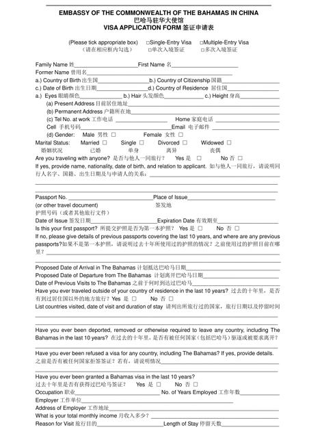 """Bahamas Visa Application Form - Embassy of the Commonwealth of the Bahamas"" - China (English/Chinese) Download Pdf"