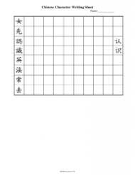 Chinese Character Writing Sheet